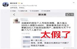"""微信好友上限数下调? 腾讯张军:这是""""收智商税的谣言"""""""