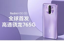 """Redmi K30首发!""""5G神U"""" 骁龙765G深度解读"""