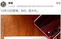 联想常程预告重要消息 要首发骁龙865?
