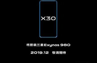 vivo X30新功能曝光 可同步分享视频