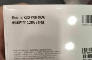 "Redmi K30配色名称曝光 为""花影惊鸿"""