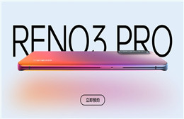 Reno3系列开启预约 均支持SA、NSA双模5G