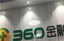 周鸿祎等管理层联合方源资本将在未来12个月内增持360金融股票