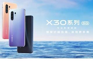 vivo X30系列配色名称公布 共三款