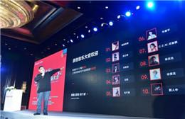 网易云音乐副总裁丁博:中国音乐产业如何拥抱95后时代?