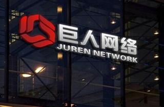 巨人网络:孟玮出任公司首席财务官 负责资本市场及财务管理工作