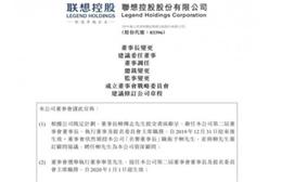 柳传志卸任联想控股董事长 宁旻接任