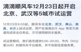 滴滴顺风车12月23日起在北京等5城试运营 不收取信息服务费