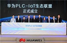 """""""华为PLC-IoT生态联盟""""正式成立 目前还是一个轻量级的联盟"""