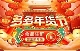 拼多多年货节今天开幕 平台将发放总额达40亿的红包