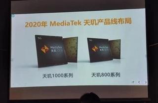 联发科天玑800曝光 将于2020年初推出
