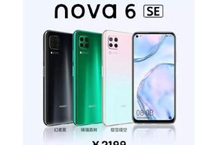 华为nova6 SE开售 搭载麒麟810处理器