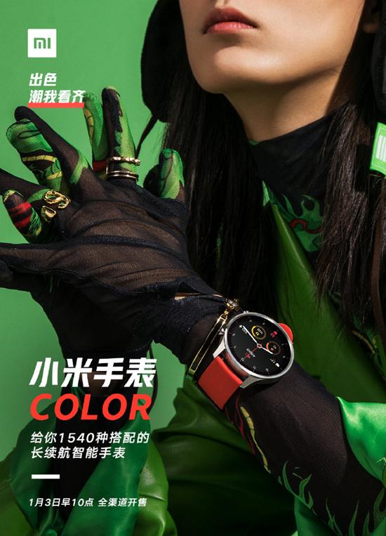 小米手表Color正式官宣 1月3日開售 預計售價千元左右