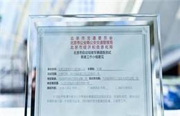 北京发首批自动驾驶载人测试牌照 百度Apollo拿下40 张