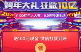 拼多多携手湖南卫视送跨年超级福利,现金红包10个亿,9块9拼iPad