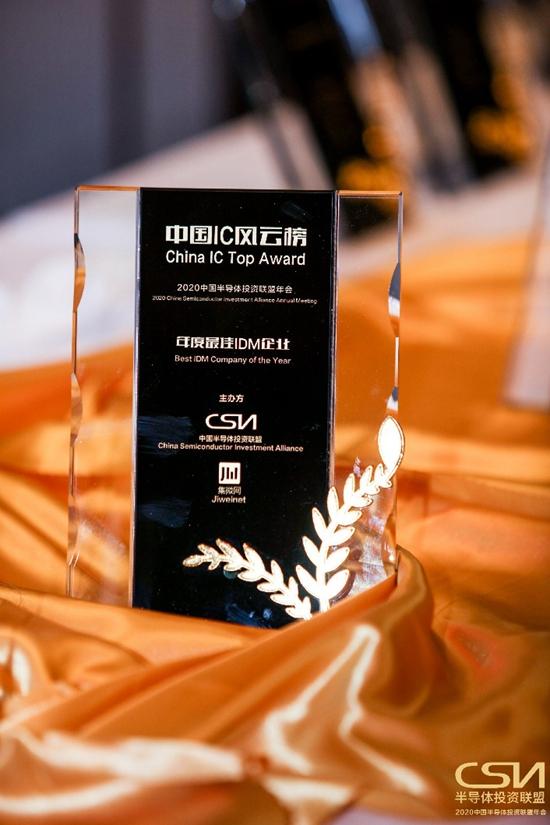 比亞迪微電子斬獲年度最佳IDM公司