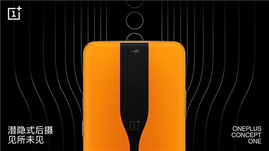 """""""一加首款概念机OnePlus Concept One亮相 采用""""潜隐式后摄""""设计"""