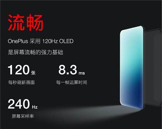 一加完成120Hz屏幕研发 致力打造极佳屏幕体验