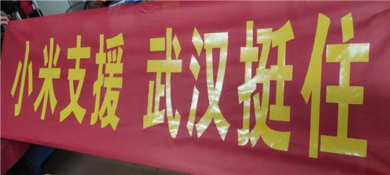 小米集团救灾图片传出 小米支援,武汉挺住