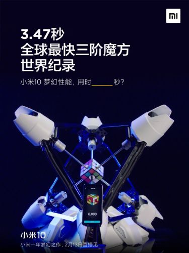 """小米10搭载骁龙865   """"解魔方""""算力挑战1.43秒结"""