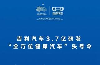 吉利:将在20天内研究出N95口罩级IAPS车载净化系统