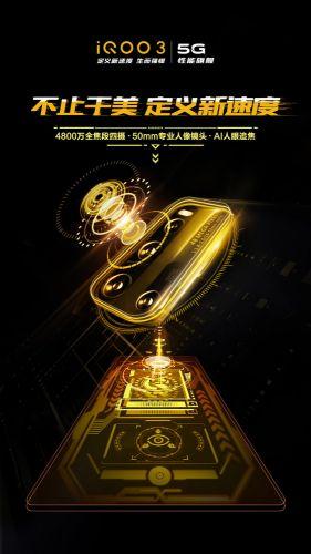 iQOO 3将搭载4800万全焦段四摄:致力人像 不止于美