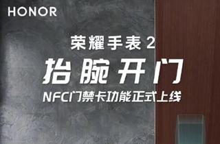 荣耀MagicWatch 2 NFC门禁卡功能上线 仅支持频率为13.56MHz的门卡