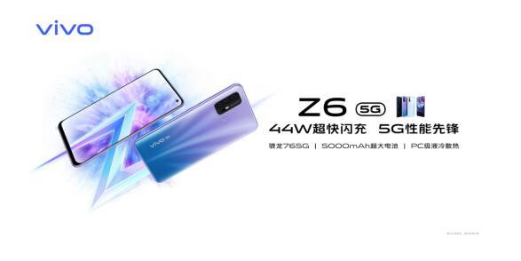 2198元起!vivo Z6搭載驍龍765G處理器,支持雙模5G全網通