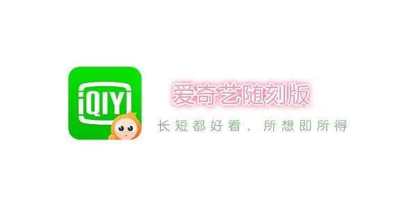 "Facebook前高管加入爱奇艺负责新业务""随刻"" 欲打造中国版YouTube"
