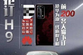 华为P40 Pro红旗定制版海报曝光 后背有龙形图腾