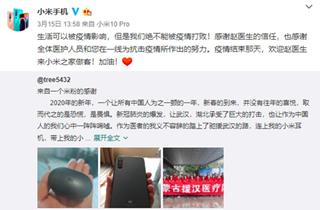 支援武汉ICU医生发文感谢小米:我会做一辈子米粉
