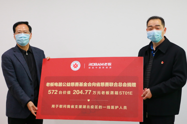 致敬白衣战士  老板电器定向捐赠价值200万的爱心蒸箱