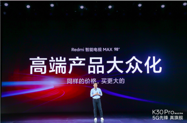 Redmi推出98英寸智能电视MAX   掀巨幕电视普及风暴