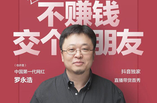罗永浩回应做主播赚钱还债:在想各种办法赚钱还债