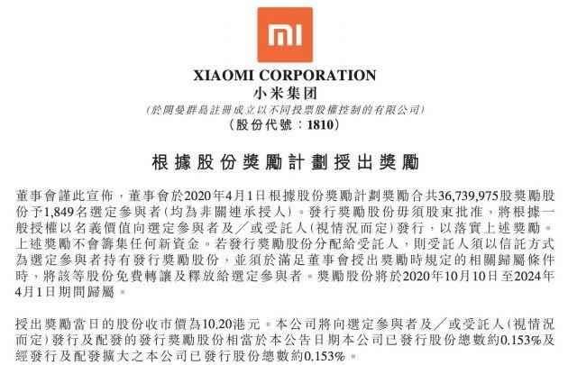 小米集团:根据股份奖励计划合计授出3674万股奖励股份