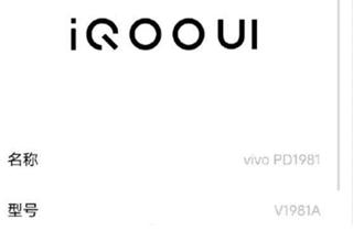iQOO Neo3设置界面截图曝光 疑似采用右置打孔屏