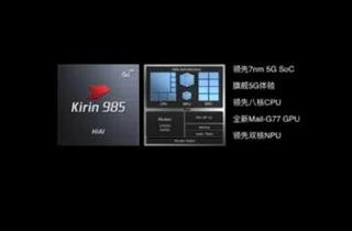 华为发布第三款5G芯片—麒麟985