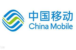 中国移动发布第一季度财报:营收1813亿元,同比下降2.0%