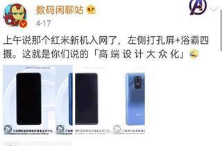 Redmi 10x曝光 定位入门级4G手机