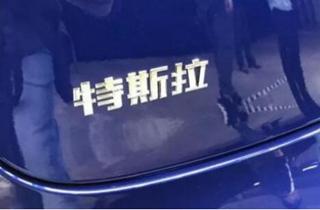 国产特斯拉Model 3涨价 补贴后起售价30.355万元