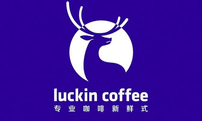 瑞幸咖啡CEO和COO被暂停职务  二者已提交辞呈