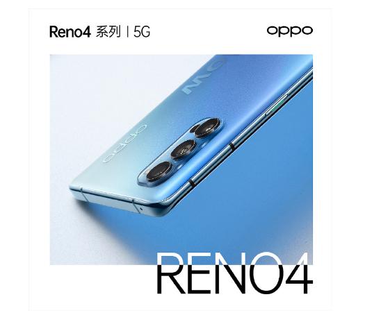OPPO Reno4系列首次亮相 Reno Glow晶钻工艺加身