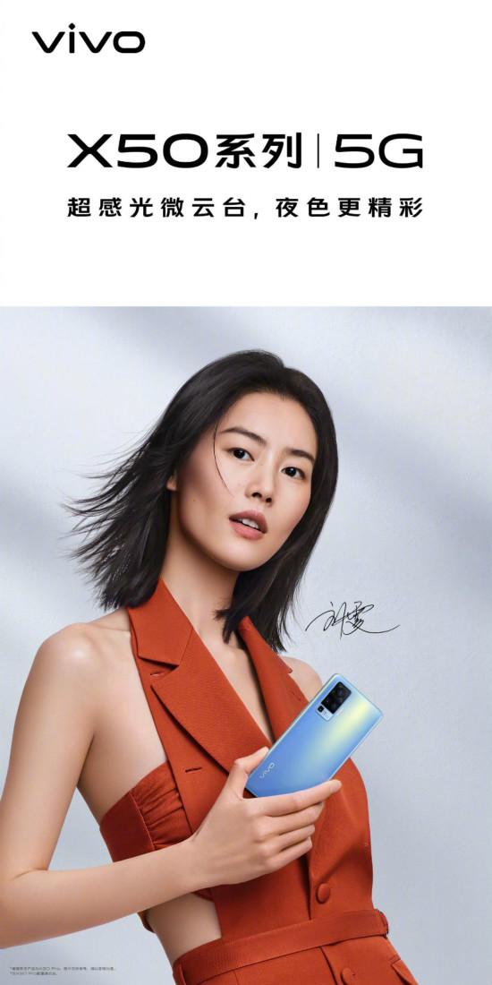 刘雯代言专业影像旗舰vivo X50系列  6月1日正式发布