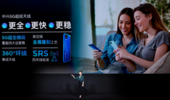 """5G新国潮"" 中兴天机Axon 11 SE 5G正式发布"