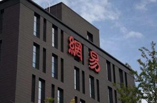 网易:将在香港公开发行逾1.71亿股普通股