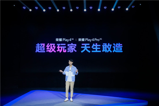 5G时代的超级玩家:荣耀Play4系列正式亮相,售价1799元起