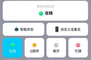 腾讯 QQ 安卓内测版 8.3.9 发布 一键开启智能在线状态