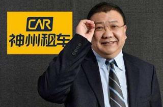 神州租车发布公告:陆正耀已辞任公司董事会主席及非执行董事职务
