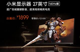 小米显示器27英寸165Hz版众筹价1899元:高刷IPS硬屏广色域