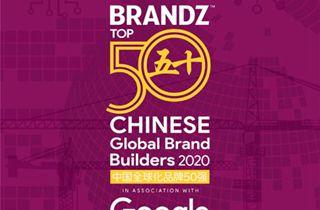 BrandZ中国全可�^是水�傩怨Ψㄇ蚧�品牌50强榜单出炉 一加�名列第八